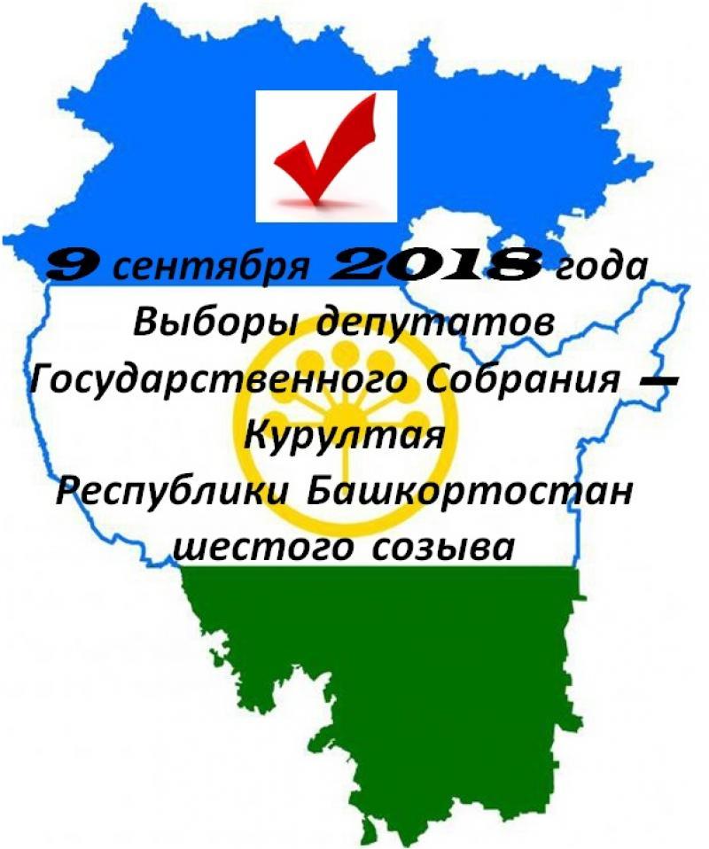 Выборы депутатов Госсобрания -Курултая Республики Башкортостан