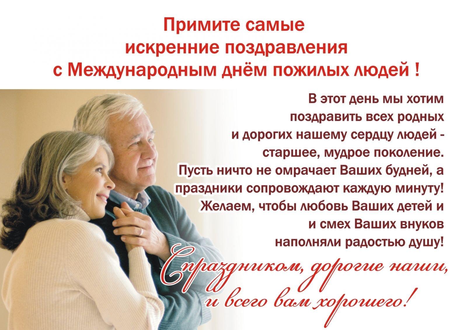 Поздравление активным пенсионерам